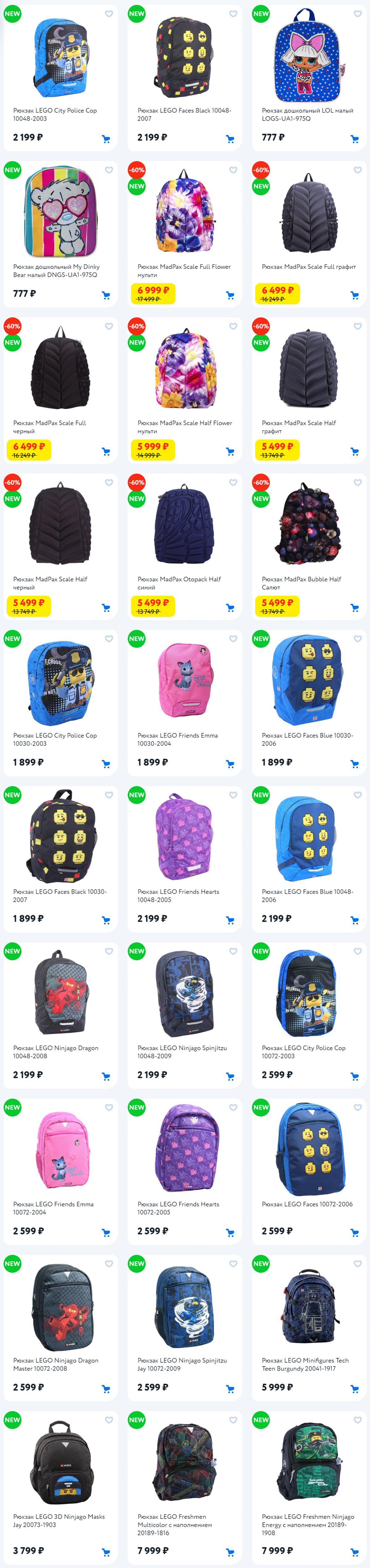 Детский мир Самара: Школьные рюкзаки